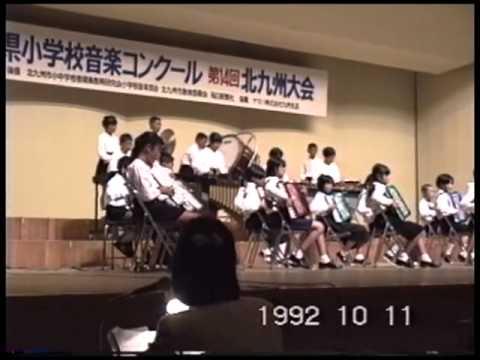 福岡県小学校音楽コンクール1992