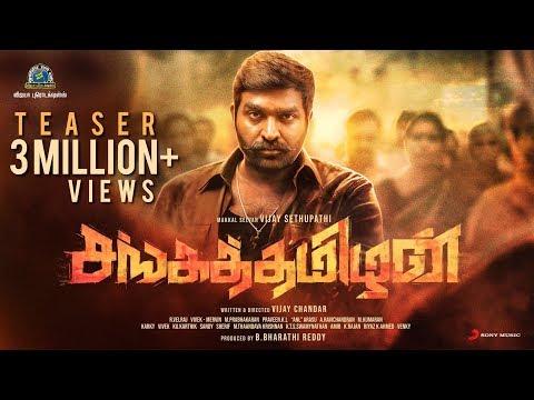 Sanga Thamizhan Tamil movie Latest Teaser