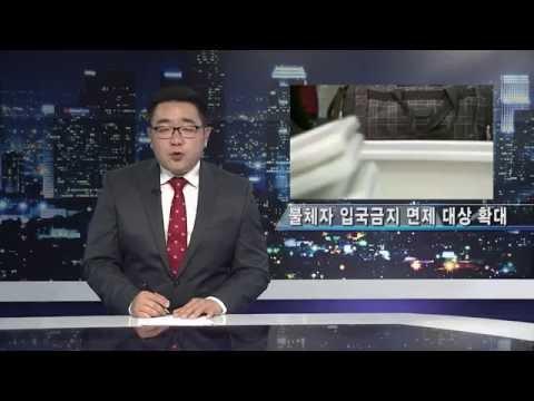 불체자 입국금지 면제 대상 확대 8.12.16 KBS America News