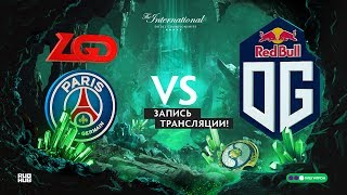 PSG.LGD vs OG, The International 2018, Playoff, game 1