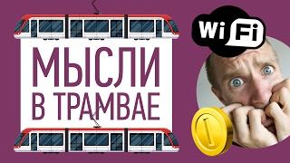 Сборник интересных мыслей, которые приходят на ум во время поездки в трамвае. ПОДПИШИСЬ НА НОВЫЕ ВЫПУСКИ ► http://bit.ly/daifivetop Мы Вконтакте ► http://vk....