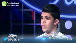 Arab Idol -تجارب الاداء - علي نجم