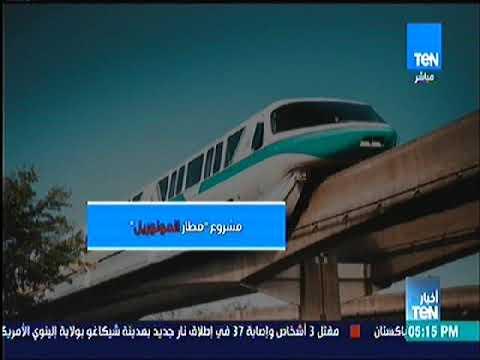 قناة TEN نشرة أخبار الخامسة مساءاً ..رئيس الوزراء يشهد توقيع عقد إنشاء قطار (مونوريل) لربط العاصمة الإدارية بالقاهرة الكُبرى و6 أكتوبر