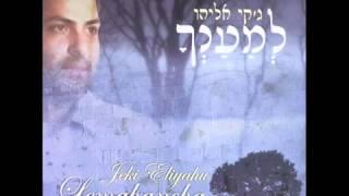 הרב שלום סבג בדואט עם הזמר ג'קי אליהו