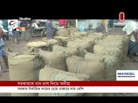 Doubt in meeting the target of rice collection (05-07-2020)Courtesy:Independent TV