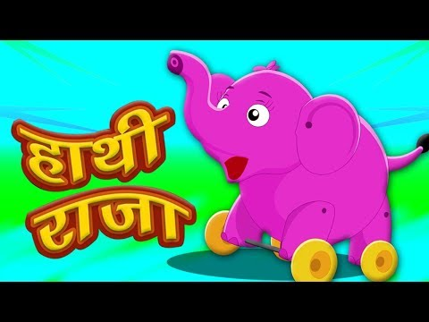 Hathi Raja | Hindi Nursery Rhymes | Balgeet In Hindi | हाथी राजा कहाँ चले