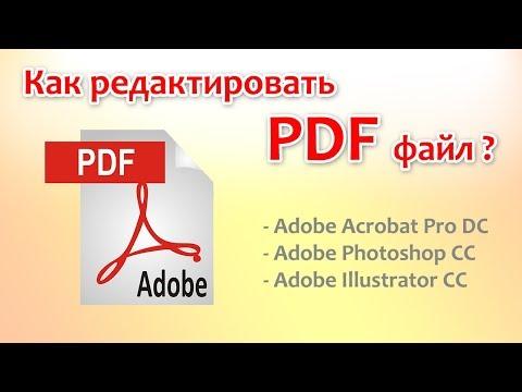 Как редактировать PDF в Acrobat Pro DC, Photoshop CC, Illustrator CC.
