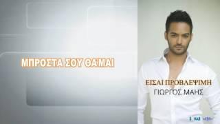 Giorgos Mais - Είσαι Προβλέψιμη видео клип
