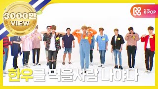 Video (Weekly Idol EP.316) WANNA ONE Girlgroup Dance cover. [워너원 걸그룹 댄스 전문가 탄생] MP3, 3GP, MP4, WEBM, AVI, FLV Maret 2018