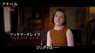 マッケナ・グレイス インタビュー映像