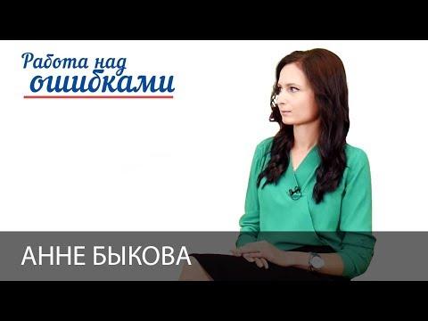 Анне Быкова и Дмитрий Джангиров \Работа над ошибками\ - DomaVideo.Ru