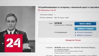 На eBay Тихонова и Куравлева выдали за нацистских генералов