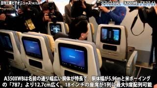エアバスとJAL、最新中型旅客機「A350XWB」のデモフライト実施(動画あり)
