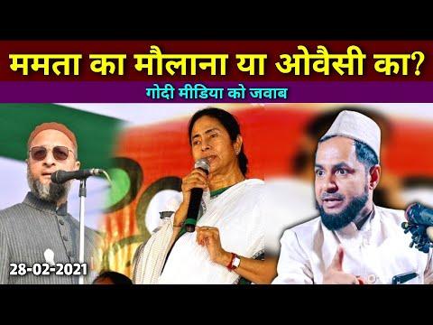ममता का मौलाना जरजीस या ओवैसी का? | Maulana Jarjis Ansari | Bhulki, Uttar Dinajpur, WB | 28-02-2021