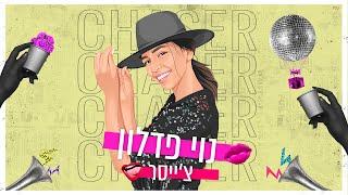 הזמרת נוי פדלון - סינגל חדש - צ'ייסר