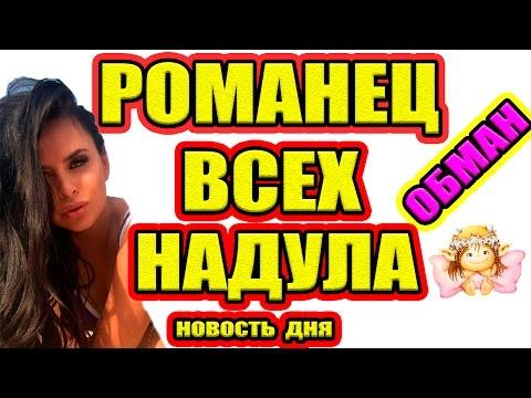 Дом 2 НОВОСТИ - Эфир 13.01.2017 (13 января 2017) - DomaVideo.Ru