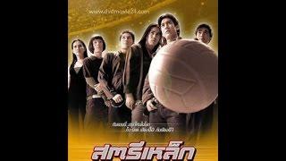 Nonton                                                                   1the Iron Ladies 1 2000                                Film Subtitle Indonesia Streaming Movie Download