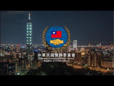 109年僑務委員會簡介影片-粵語版