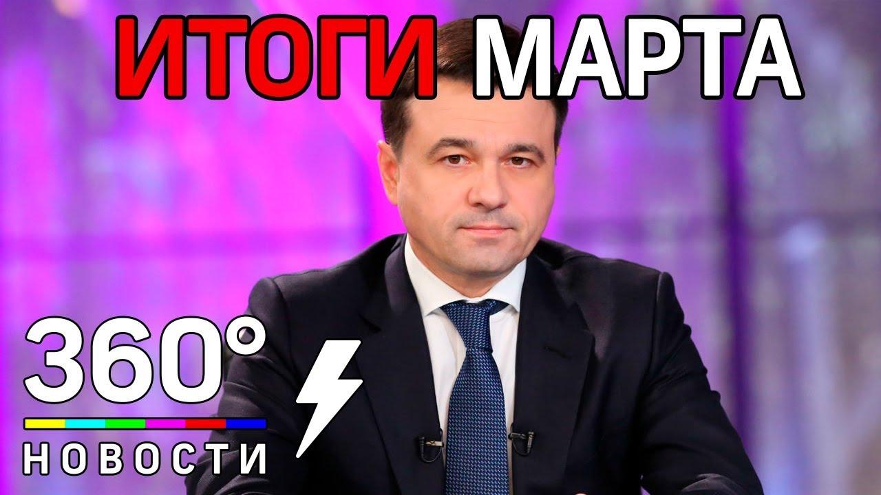 Губернатор Андрей Воробьев подвел итоги марта