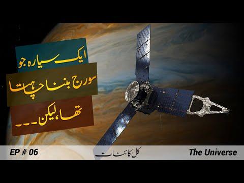 The Universe # 006   Unforgettable Story of Spacecraft Juno and Planet Jupiter   Faisal Warraich