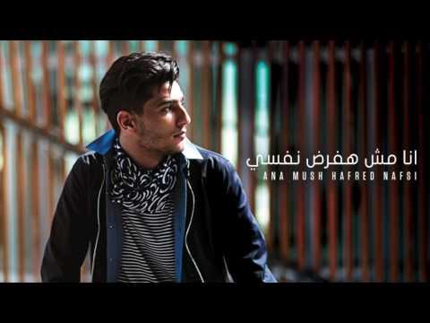"""اسمع- أغنية محمد عساف الجديدة """"أنا مش هفرض نفسي"""""""