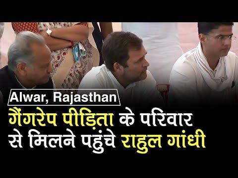 Rahul Gandhi meets Alwar gang-rape survivor's family | Rajasthan