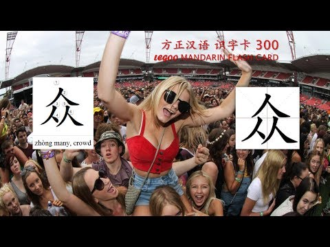 Origin of Chinese Characters - 0755 众 眾 zhòng many, crowd, the masses