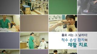 홀로 서는 그날까지! 척수손상환자의 재활치료 미리보기