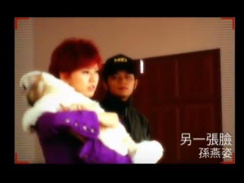 孫燕姿 Sun Yan-Zi - 另一張臉 Another Face (華納 official 官方完整版MV)