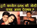 Download Lagu Shahrukh Khan & Kajol not working together, Is Ajay Devgn the reason behind ? | FilmiBeat Mp3 Free