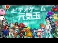 【合作】ビデオゲーム元気玉 - Video Game Genkidama