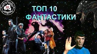 Топ 10 лучших фантастических фильмов