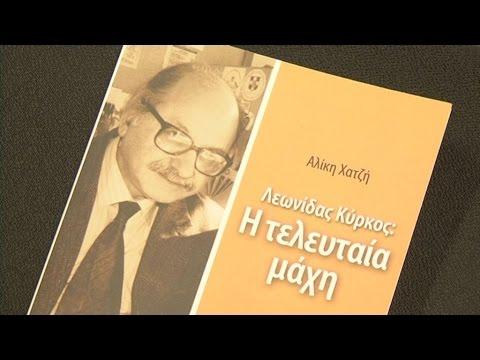 Εκδήλωση παρουσίασης του βιβλίου:«Λεωνίδας Κύρκος: Η τελευταία μάχη»