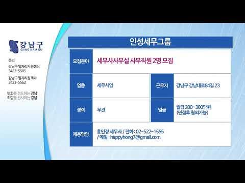 2018년 5월 첫째주 강남구 일자리 정보