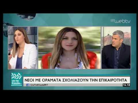 Ζαχαρόπουλος, Νταή, Φωτόπουλος, Υποψήφιοι σχολιάζουν την επικαιρότητα | 23/04/19 | ΕΡΤ