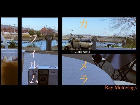 「カメラを積んで」SUZUKI SW-1 モトブログ