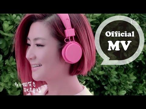 Selina 任家萱 [ 3.1415 ...] MV