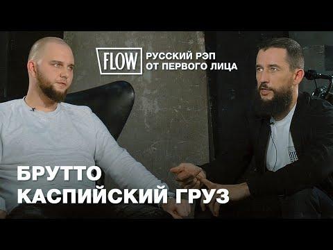 Почему распался \Каспийский Груз\   \Русский рэп от первого лица\ - DomaVideo.Ru