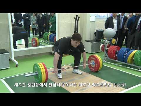 완도 역도실업팀 전용 훈련장 생겼다!