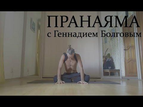 Пранаяма с Геннадием Болговым в online-формате