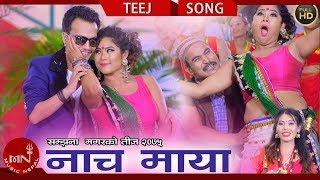 Nacha Maya - Samjhana Magar & Roshan Singh