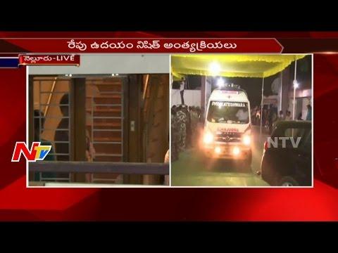 నెల్లూరు చేరుకున్న నిషిత్ మృతదేహం || రేపు ఉదయం అంత్యక్రియలు || Live Updates || NTV (видео)