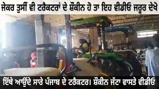 Johndeere, New Holland, Swaraj, Mahindra, Sonalika and Farmtrac all tractors of punjab ।