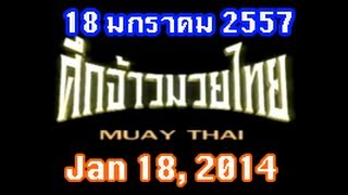 Suk Chaw Muay Thai 1 January 2014 - Thai Sport