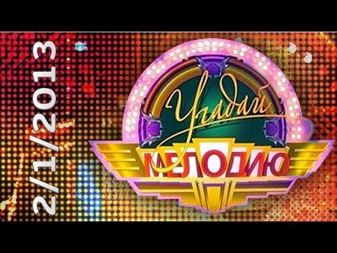 Угадай Мелодию (2.1.2013) Первый HD