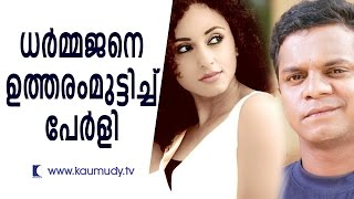 Video Dharmajan finds it difficult to answer Pearly | Kaumudy TV MP3, 3GP, MP4, WEBM, AVI, FLV Agustus 2018