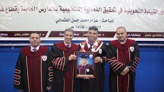 مناقشة رسالة ماجستير الباحث عزام محمد حسن العثماني