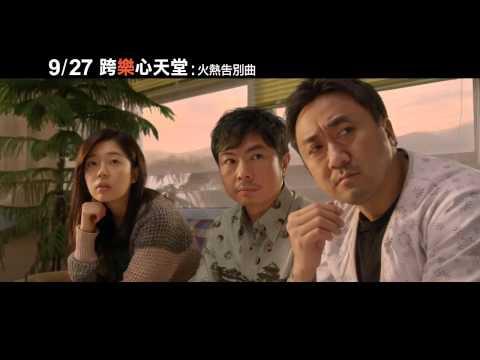 《跨樂心天堂:火熱告別曲》台灣院線版正式預告 9/27 讓愛傳出去