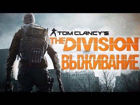 Tom Clancy's The Division Survival - ВЫЖИВАНИЕ ОТ Ubisoft! (видео)