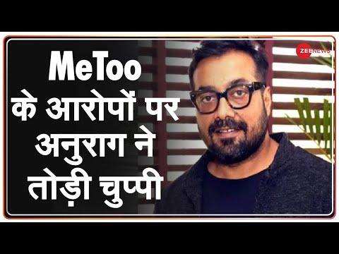 MeToo के आरोपों पर Anurag Kashyup का पलटवार | Payal Ghosh | Latest Update